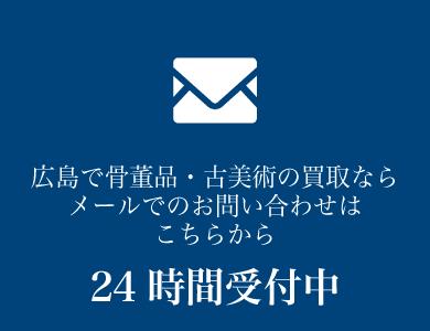 広島で骨董品・古美術の買取なら骨董品・古美術品買取のメールでのお問い合わせ