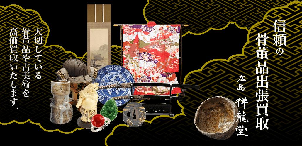信頼の骨董品出張買取 広島祥龍堂 大切にしている茶道具・絵画・古美術など骨董品を高価買取いたします