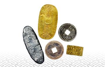古銭・記念硬貨の買取