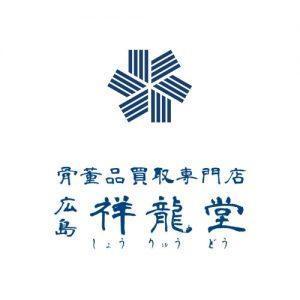 骨董買取専門店 広島「祥龍堂」