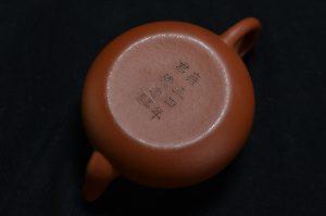 惠孟臣製 朱泥茶壺取