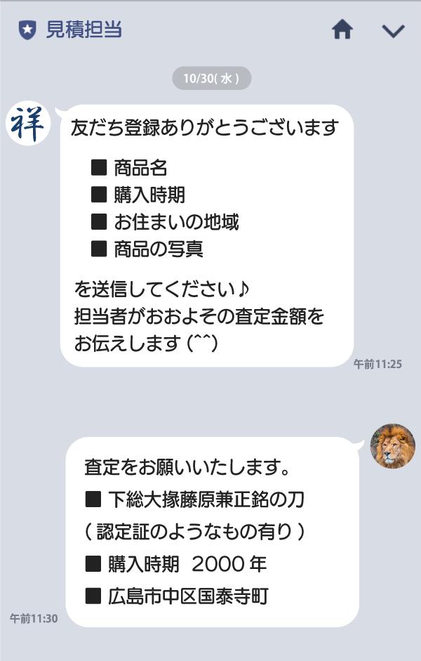 骨董買取専門店祥龍堂のLINEトーク画面